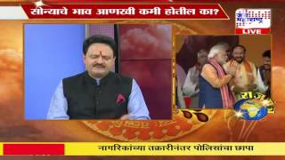 Rajmantra  Mr Narendra Modi & Mr Arun Jaitley By Pt Raj Kumar Sharma 14th May 2016