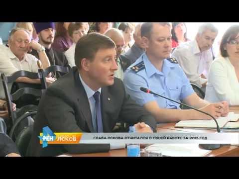 Новости Псков 02.06.2016 # Отчет Главы города