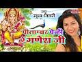 गणेश चतुर्थी special भजन पुरे विश्व में बजेगा #new ganesh bhajan sohar #Khushbu Tiwari (2018)