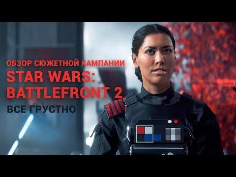 Обзор сюжетной кампании Star Wars Battlefront 2 — все грустно