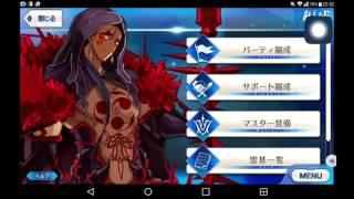 Fate/GrandOrderメインアカウントの中身を初公開です。