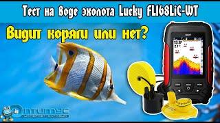 Эхолот lucky spear ff918c wt