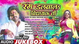 Rang Dalwala Vidhayak Ji Bhojpuri Holi Songs Audio Jukebox Pawan
