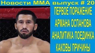 Арман Оспанов. Новости ММА выпуск # 20 #mma #knockouts #TopMMA