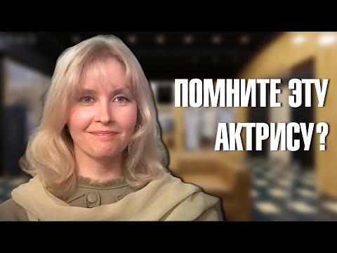"""Светлана Рябова. Как живёт сейчас актриса, сыгравшая роль Ани в фильме """"Ты у меня одна""""."""