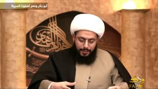 تحميل اغاني إعادة البث المباشر: أبو بكر وعمر أضلونا السبيلا - الشيخ ياسر الحبيب MP3