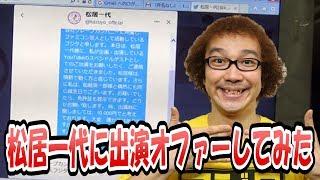 「松居一代」その他著名人に出演オファーしてみたファミコン芸人フジタ