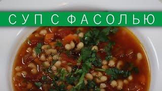 Итальянский овощной суп с фасолью / Рецепты и Реальность / Вып. 86