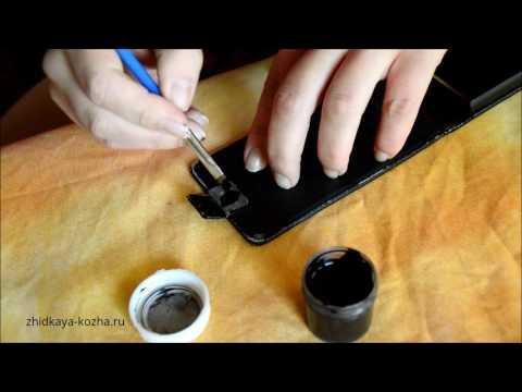 Как починить кожаный аксессуар