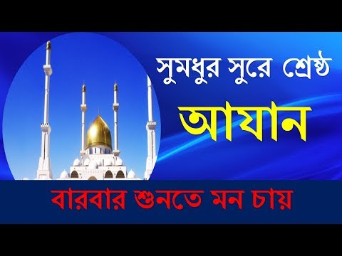 Azan mp3 emotional voice | Most beautiful azan ever heard | Azan Bangla audio free download