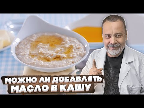 Диетолог Ковальков о добавлении сливочного масла в кашу