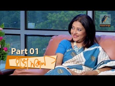 Suborna Mustafa | Interview | Part 01 | Ranga Shokal | Mridul & Munni | Maasranga TV 2019