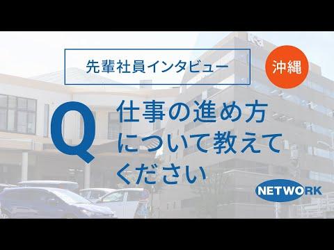 【先輩社員インタビュー・沖縄】Q. 仕事の進め方について教えてください