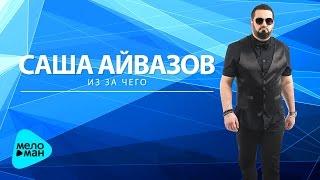Саша Айвазов - Из за чего ( Official Audio 2017 )