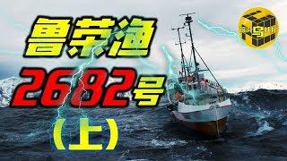 【小乌说案】震惊中外的太平洋大案(上) 出海33人 归来11人 一艘渔船上发生的真实故事 [脑洞乌托邦 | Mystery Stories TV]