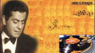 تحميل اغاني فريد الاطرش - يالله توكلنا - موسيقى - فريد الاطرش MP3