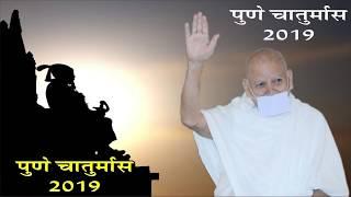 Pune 2019 Chaturmas Declaration, Acharya Sri Shiv Muni ji M.Sa.