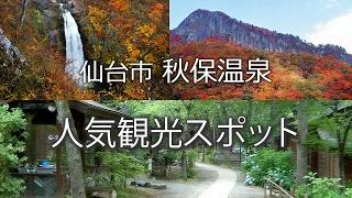 仙台市秋保温泉の人気観光スポット