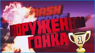 ОБЗОР ИГРЫ CRASH OF CARS | ANDROID
