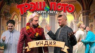 ТРЭШ ЛОТО: ВОКРУГ СВЕТА — ИНДИЯ (Финал сезона)