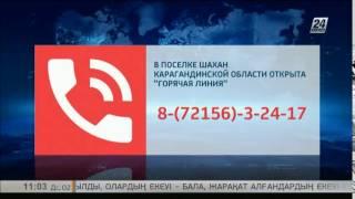 В связи с обрушением в п.Шахан Карагандинской области открыт телефон «горячей линии»