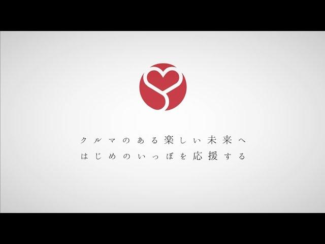 ヒューマンスクール早岐【採用コンセプトムービー】