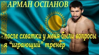 Арман Оспанов Arman Ospanov Эксклюзив  #mma #knockouts #TopMMA