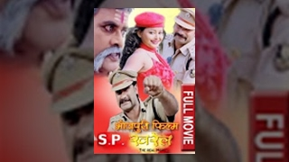 SP KHAREL || एस पि खरेल || THE REAL HERO || BHOJPURI FULL FILM