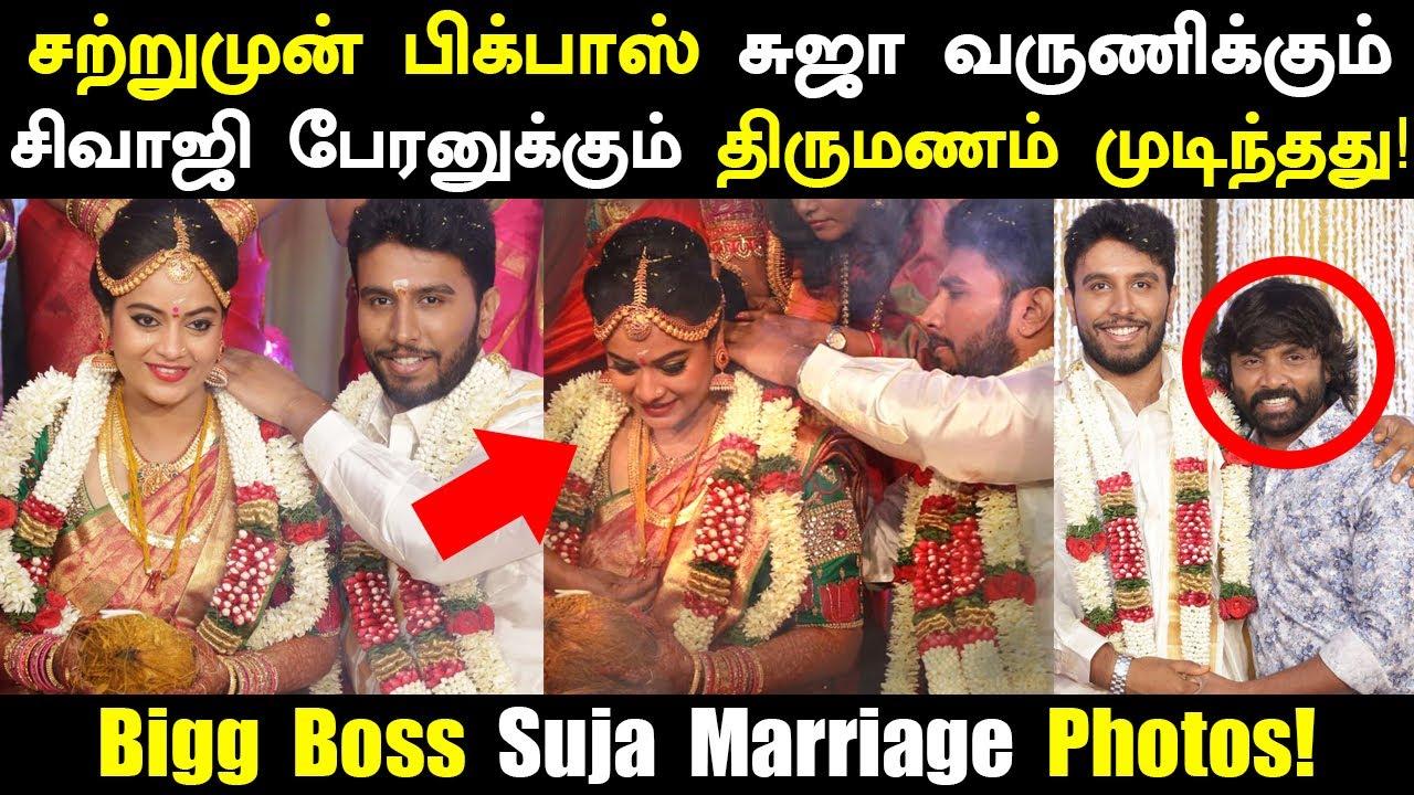 சற்றுமுன் நடந்து முடிந்த பிக்பஸ் சுஜா திருமணம் | Bigg Boss Suja Marriage Photos