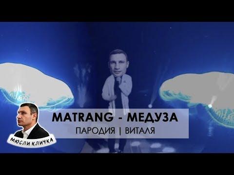 MATRANG - Медуза   Пародия - Виталя