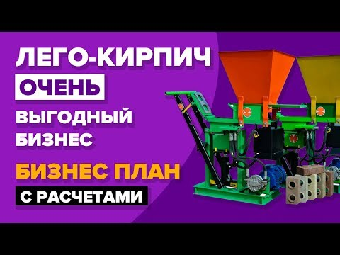 Производство кирпича-ЛЕГО с полными финансовыми расчетами