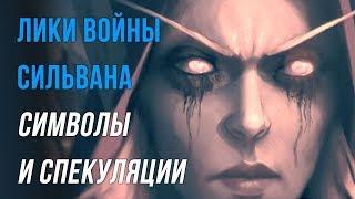Лики Войны: Сильвана // Спекуляции и символы // World of Warcraft