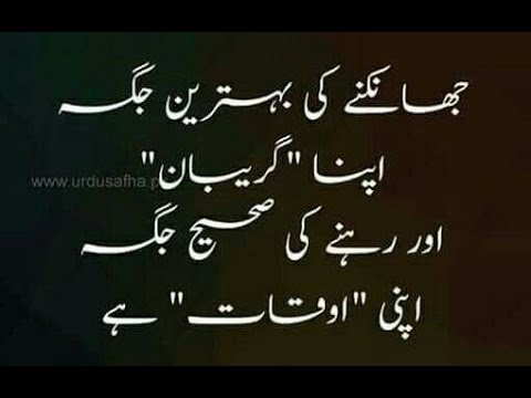 Urdu Quotes About Reality Of Life Youtube Download