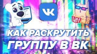 Как Накрутить Живых Подписчиков В Паблик Группу ВКонтакте 2019 ( 100% СПОСОБ )