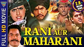 Rani Aur Maharani Hindi Full Movie  Mukesh Khanna Sreepadha  Eagle Hindi Movies