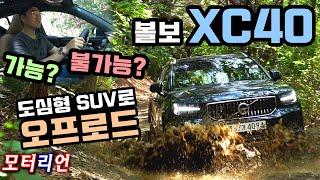 [모터리언] 도심형 SUV로 오프로드 가능? 불가능? 볼보 XC40 오프로드 시승기