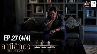สามีสีทอง   EP.27 (4/4)   12 ต.ค.62   Amarin TVHD34