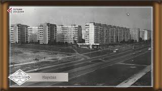Вулиця Наукова