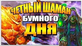 EVEN - ЧЕТНЫЙ ШАМАН ПРОЕКТ БУМНОГО ДНЯ HEARTHSTONE 2018