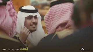 تحميل اغاني مجانا تجدد كلمات / واحد الحان / سهم غناء/ راشد الماجد