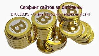 BTCclicks   СЁРФИНГ за Bitcoin, Регистрация, Обзор, Вывод!