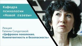 Лекция Галины Солдатовой: «Цифровое поколение: компетентность и безопасность»