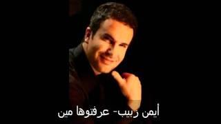 تحميل اغاني أيمن زبيب- عرفتوها مين _ Ayman Zbib 2011 - 3reftouha Min - YouTube.FLV MP3