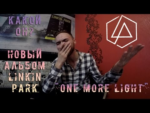 """ПЕРВОЕ ПРОСЛУШИВАНИЕ АЛЬБОМА """"ONE MORE LIGHT"""" ГРУППЫ LINKIN PARK   ALBUM REVIEW"""
