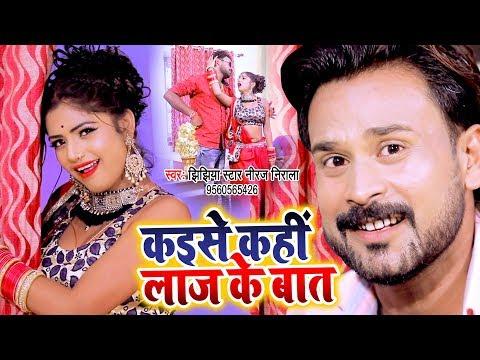 #Niraj Nirala - कु जग़हा अटक गईल बा - #Video Song - Laaj Ke Baat - Bhojpuri Hit Song 2019
