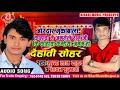 देहाती सोहर काहवा में जन्मले राम जी कहवा गणेश हो __Dehati Sohar Kahawa Me Janmle Ram Ji || video download