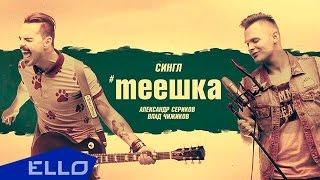 Александр Сериков feat. Влад Чижиков - #meeшка / Lyric Video