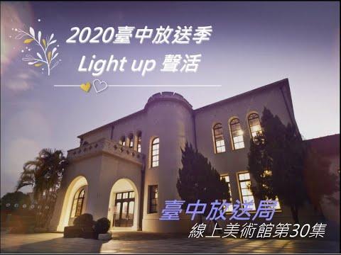 線上美術館第30集-臺中放送局