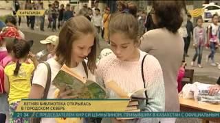 Летняя библиотека открылась в городском сквере Караганды