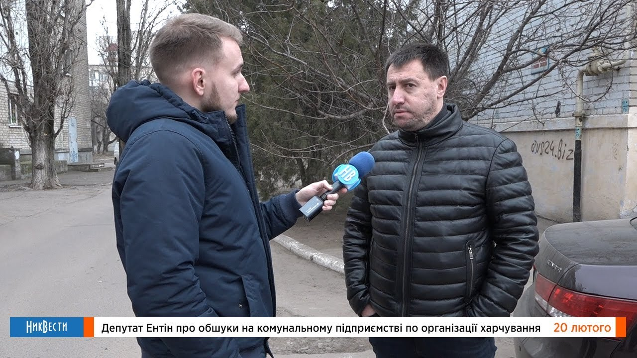 Комбинат питания Николаева уличили в хищениях